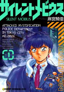 Cover of the first Japanese volume of Silent Mobius.